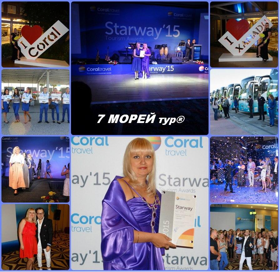 о компнании_Starway2015